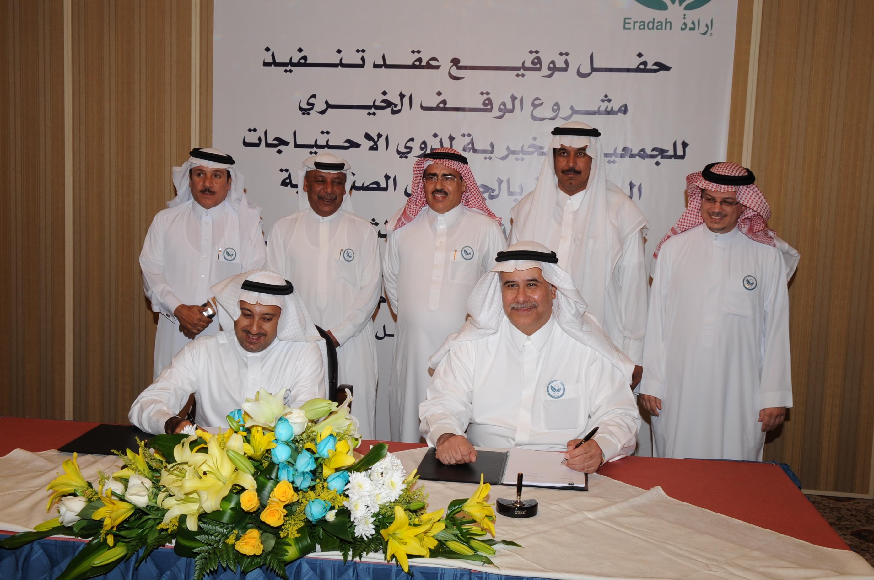 حفل توقيع عقد تنفيذ المشروع الخيري للجمعية الخيرية لذوي الاحتياجات الخاصة بالجبيل الصناعية إرادة 2009 م